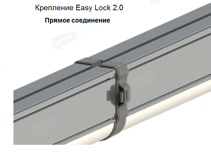 L-trade II 20 Easy Lock, Рис. 7
