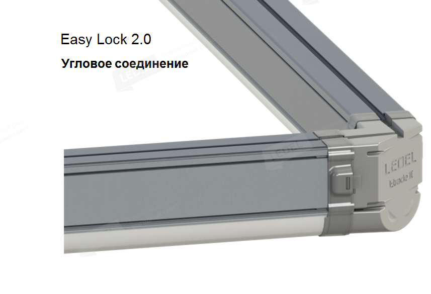 L-trade II 20 Easy Lock, Рис. 8